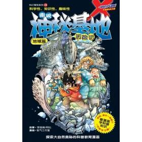 X探险特工队:南极神秘基地历险记