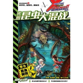 X探险特工队 恐龙系列 II :史前昆虫大混战