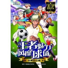 体育运动篇:王者魅力 风靡球场