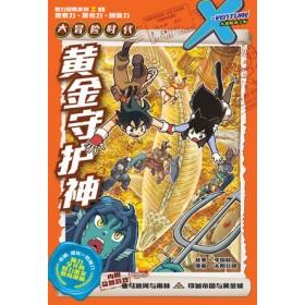 X探险特工队 大冒险时代: 黄金守护神