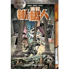 X探险特工队 黑色簿档案:诡异蜥蜴人