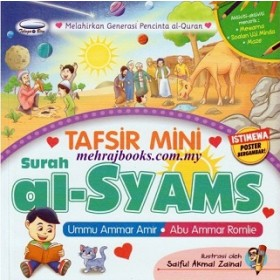 TAFSIR MINI SURAH AL - SYAMS