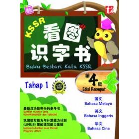 第一阶段KSSR看图识字书SJK (第四版)