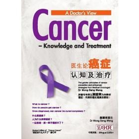 医生论癌症:认知及治疗