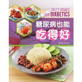 糖尿病也能吃得好