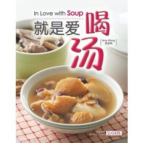 就是爱喝汤
