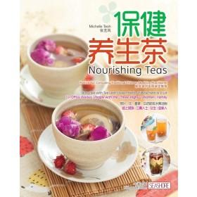 保健养生茶