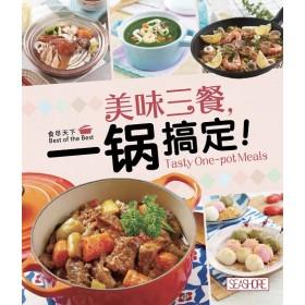 食尽天下:美味三餐,一锅搞定!
