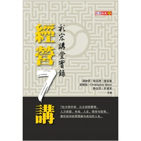 经营7讲:彩宏讲堂实录