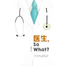 医生,So What?
