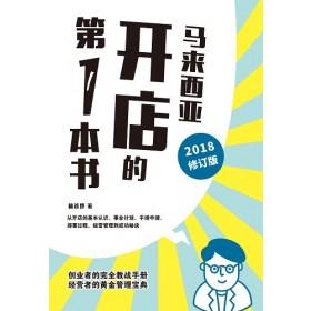 马来西亚开店的第一本书(2018修订版)