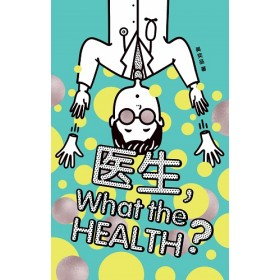 医生,What the HEALTH?