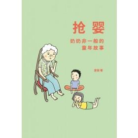 抢婴:奶奶非一般的童年故事