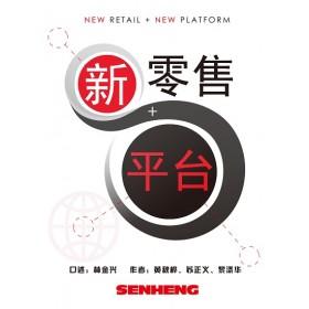 新零售+新平台