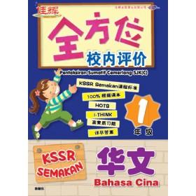 一年级 全方位校内评价 华文 <Primary 1 Pentaksiran Sumatif Cemerlang Bahasa Cina>