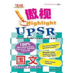 UPSR 傲视模拟试卷 国文 <UPSR Highlights Kertas Model Cemerlang Bahasa Melayu>