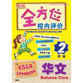 二年级 全方位校内评价 华文 <Primary 2 Pentaksiran Sumatif Cemerlang Bahasa Cina>