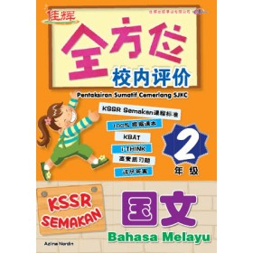 二年级 全方位校内评价 国文 <Primary 2 Pentaksiran Sumatif Cemerlang Bahasa Melayu>
