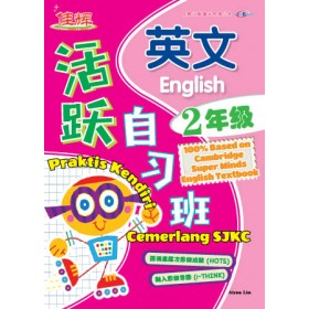 二年级 活跃自习班 英文 <Primary 2 Praktis Kendiri Cemerlang English>