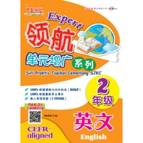 二年级 领航单元增广系列 英文 <Primary 2 Expert Siri Praktis Topikal Cemerlang English>