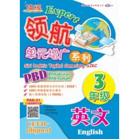 三年级 领航单元增广系列 英文 <Primary 3 Expert Siri Praktis Topikal Cemerlang English>