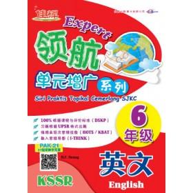 六年级 领航单元增广系列 英文 <Primary 6 Expert Siri Praktis Topikal Cemerlang English>