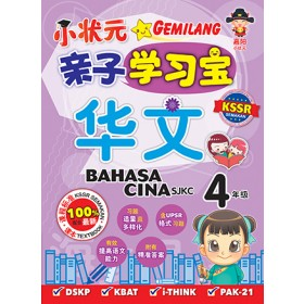 四年级 亲子学习宝 华文 < Primary 4 Qin Zi Xue Xi Bao SJK Bahasa Cina  >