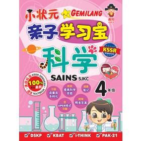 四年级 亲子学习宝 科学 < Primary 4 Qin Zi Xue Xi Bao SJK Sains  >