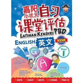 一年级嘉阳小状元自习课堂评估 英文