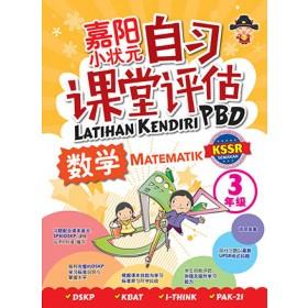 三年级嘉阳小状元自习课堂评估 数学 <Primary 3 Latihan Kendiri PBD Matematik>