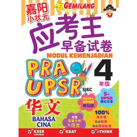 四年级应考王早备试卷华文 <Primary 4 Modul Kemenjadian Pra UPSR Bahasa Cina >