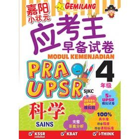 四年级应考王早备试卷科学 <Primary 4 Modul Kemenjadian Pra UPSR Sains >