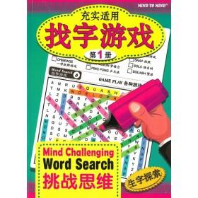 充实适用 找字游戏:挑战思维 生字探索(第1册)
