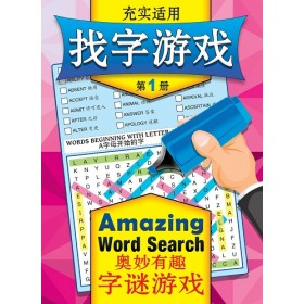 充实适用 找字游戏:奥妙有趣 字谜游戏(第1册)