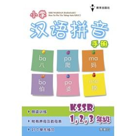 一,二,三年级小学汉语拼音手册 < Siri Warisan Bahasaku Han Yu Pin Yin Hand Book Tahap 1 SJKC 17