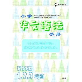 小学华文语法手册 < Nota Lengkap Sistem Bahasa Cina Tahap 1 >