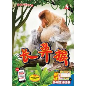 宝宝科学16-长鼻猴