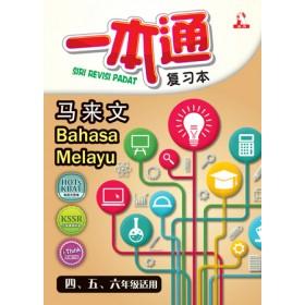 四,五,六年级一本通复习本马来文<Primary 4,5,6 Siri Revisi Padat Bahasa Melayu>