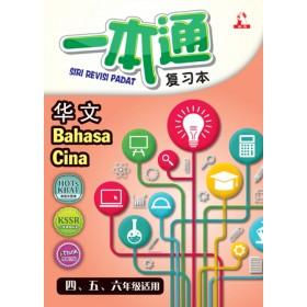 四,五,六年级一本通复习本华文<Primary 4,5,6 Siri Revisi Padat Bahasa Cina>