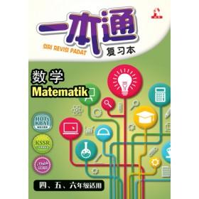 四,五,六年级一本通复习本数学<Primary 4,5,6 Siri Revisi Padat Matematik>