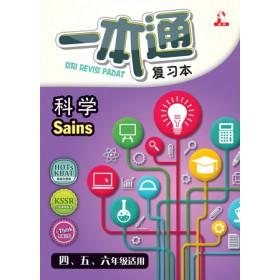 四,五,六年级一本通复习本科学<Primary 4,5,6 Siri Revisi Padat Sains>
