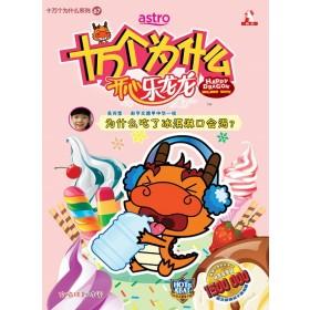 十万个为什么 开心乐龙龙-为什么吃了冰淇淋口会渴?