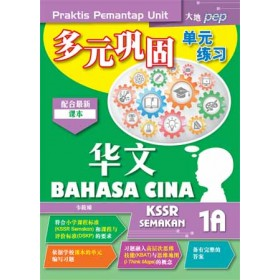 一年级 A 多元巩固单元练习 华文 <Primary 1A Praktis Pemantap Unit Bahasa Cina>