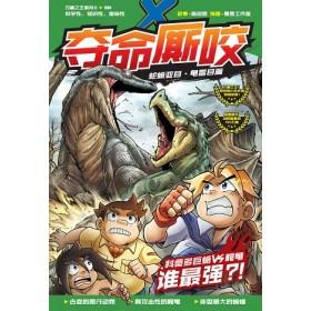 X探险特工队 万兽之王系列 II:夺命厮咬 科莫多巨蜥 VS 鳄鱼谁最强?!