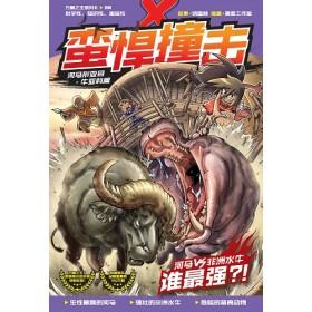 X探险特工队 万兽之王系列 II:蛮悍撞击 河马 VS 非洲水牛谁最强?!