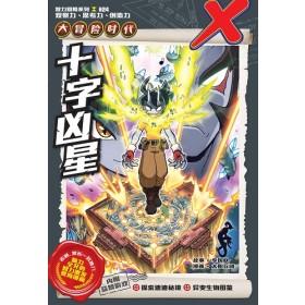 X探险特工队 大冒险时代: 十字凶星