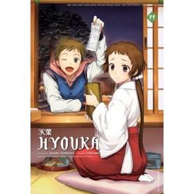 HYOUKA 11
