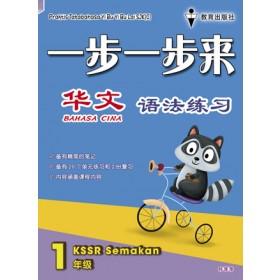 一年级一步一步来语法练习华文 < Primary 1 Praktis Tatabahasa Yi Bu Yi Bu Lai Bahasa Cina >
