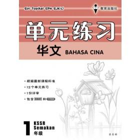 一年级单元练习华文 < Primary 1 Siri Topikal EPH Bahasa Cina >