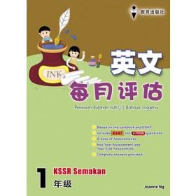 一年级每月评估英文 < Primary 1 Penilaian Bulanan English >